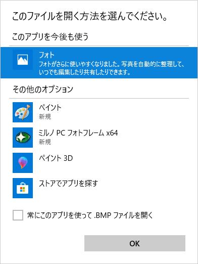 「このファイルを開く方法を選んでください。」