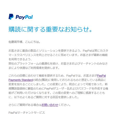 新規購読登録時に顧客のためにPayPalがユーザー名およびパスワードを作成する機能がご利用いただけなくなります