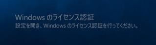 Windows のライセンス認証 設定を開き、Windows のライセンス認証を行ってください。